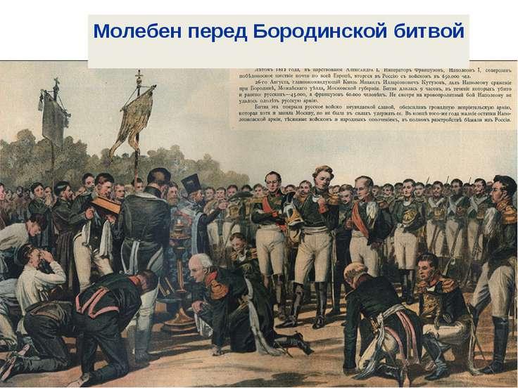 Молебен перед Бородинской битвой