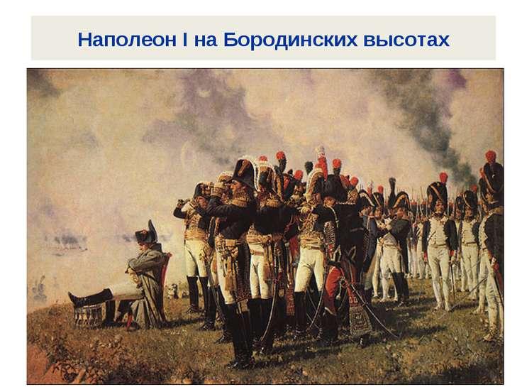 Наполеон I на Бородинских высотах