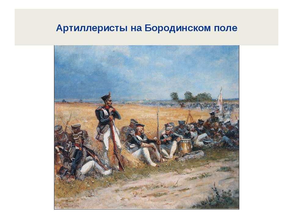 Артиллеристы на Бородинском поле