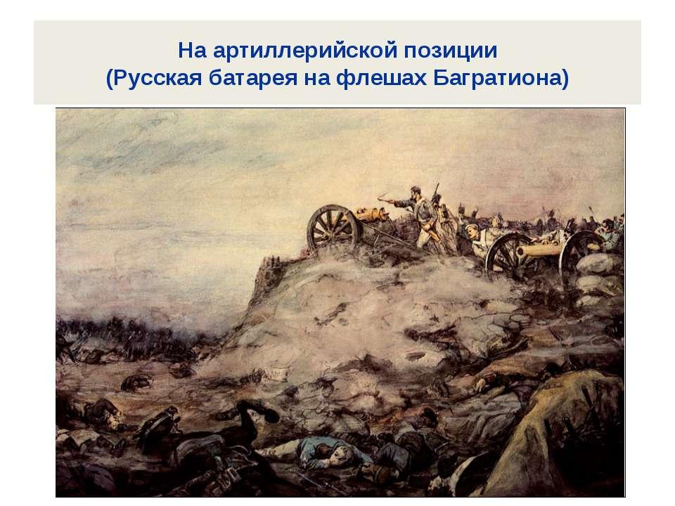 На артиллерийской позиции (Русская батарея на флешах Багратиона)