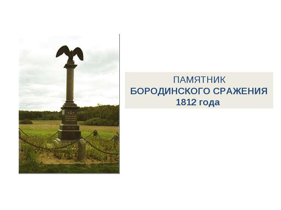 ПАМЯТНИК БОРОДИНСКОГО СРАЖЕНИЯ 1812 года