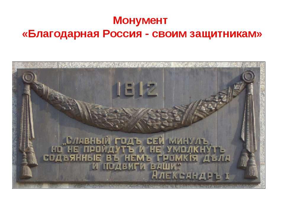 Монумент «Благодарная Россия - своим защитникам»