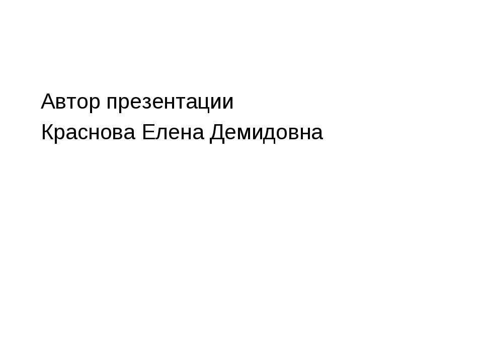 Автор презентации Краснова Елена Демидовна