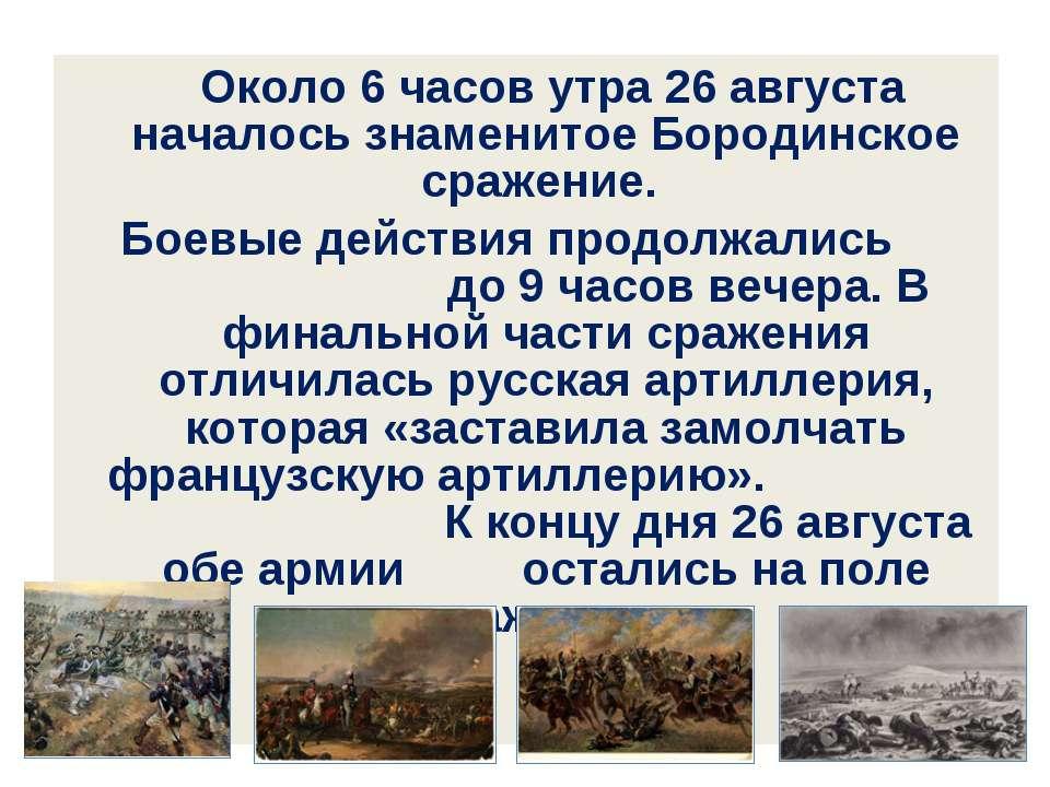 Около 6 часов утра 26 августа началось знаменитое Бородинское сражение. Боевы...