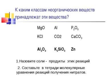 К каким классам неорганических веществ принадлежат эти вещества? 1.Назовите с...