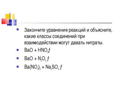 Закончите уравнения реакций и объясните, какие классы соединений при взаимоде...
