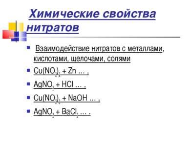 Химические свойства нитратов Взаимодействие нитратов с металлами, кислотами, ...