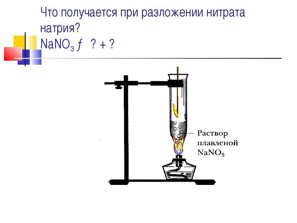 Что получается при разложении нитрата натрия? NaNO3 → ? + ?