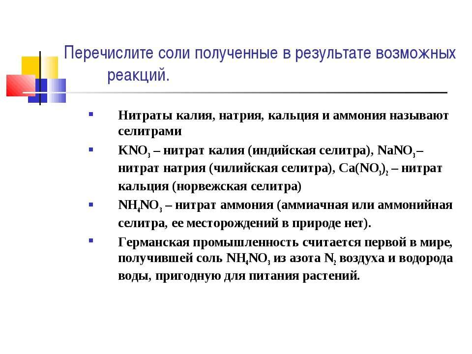 Перечислите соли полученные в результате возможных реакций. Нитраты калия, на...