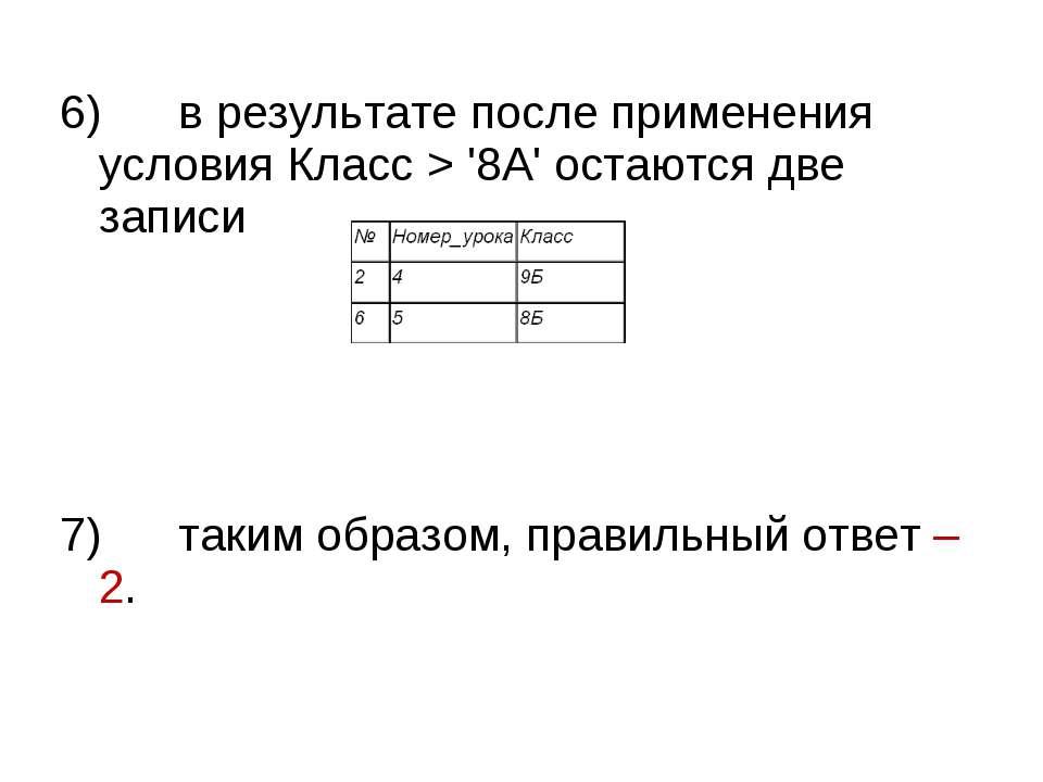 6) в результате после применения условия Класс > '8А' остаются две записи 7) ...