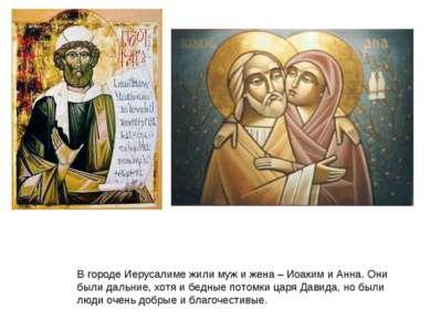В городе Иерусалиме жили муж и жена – Иоаким и Анна. Они были дальние, хотя и...