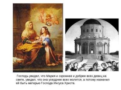 Господь увидел, что Мария и скромнее и добрее всех девиц на свете, увидел, чт...