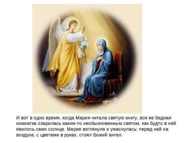 И вот в одно время, когда Мария читала святую книгу, вся ее бедная комнатка о...