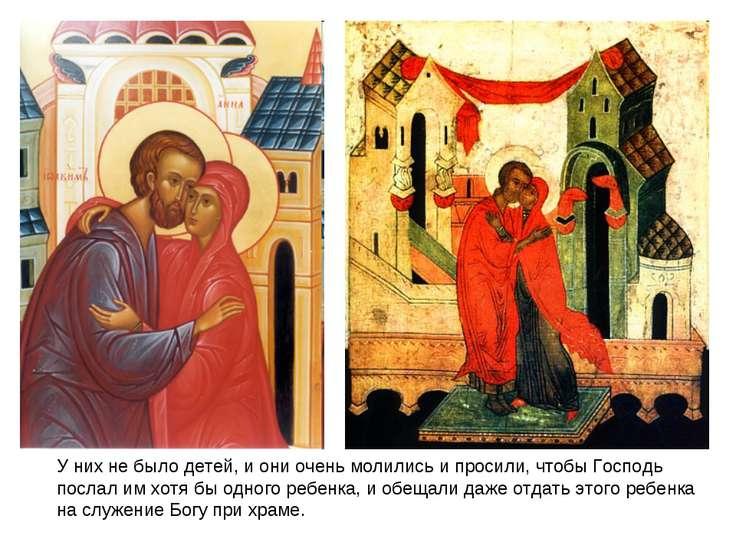 У них не было детей, и они очень молились и просили, чтобы Господь послал им ...