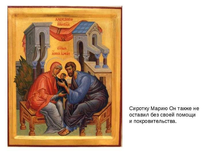 Сиротку Марию Он также не оставил без своей помощи и покровительства.
