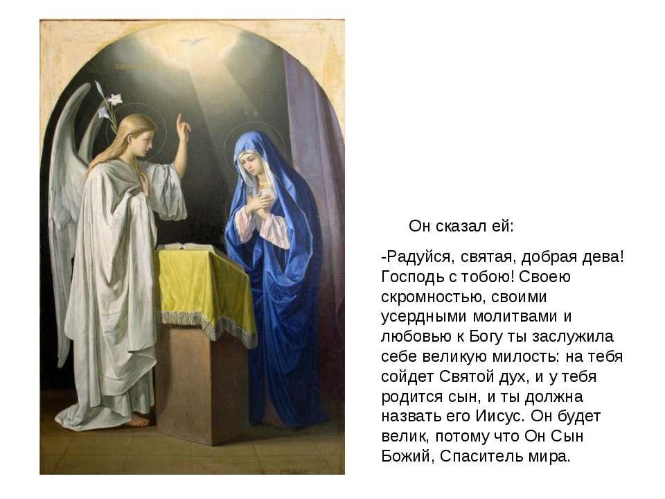 Он сказал ей: -Радуйся, святая, добрая дева! Господь с тобою! Своею скромност...