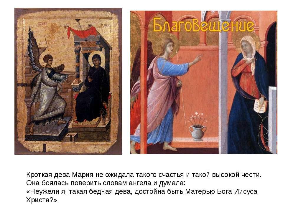 Кроткая дева Мария не ожидала такого счастья и такой высокой чести. Она бояла...