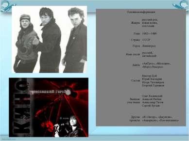 Основная информация Жанры русский рок, новая волна, пост-панк Годы 1982—1990 ...
