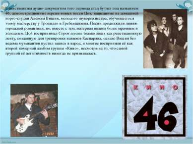 Единственным аудио-документом того периода стал бутлег под названием 46, демо...
