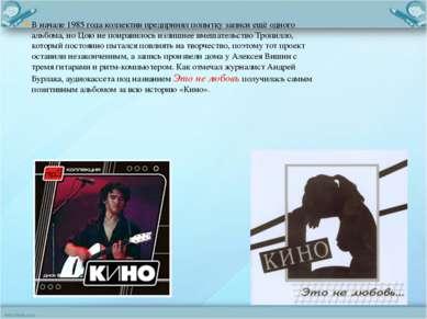 В начале 1985 года коллектив предпринял попытку записи ещё одного альбома, но...