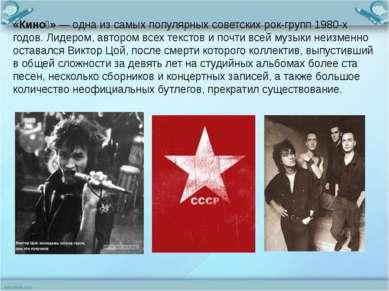 «Кино »— одна из самых популярных советских рок-групп 1980-х годов. Лидером,...