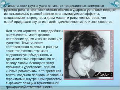 Стилистически группа ушла от многих традиционных элементов русского рока, в ч...