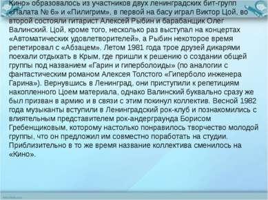 Кино» образовалось из участников двух ленинградских бит-групп «Палата №6» и ...