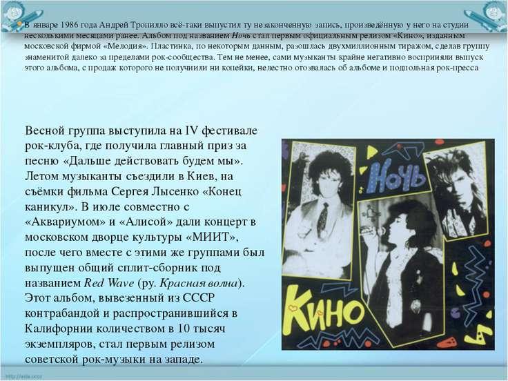 В январе 1986 года Андрей Тропилло всё-таки выпустил ту незаконченную запись,...