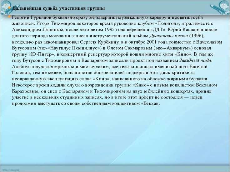 Дальнейшая судьба участников группы Георгий Гурьянов буквально сразу же завер...