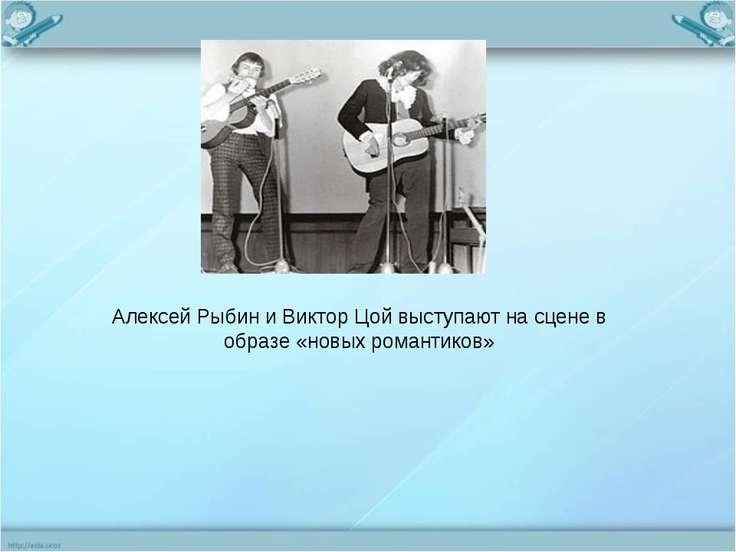 Алексей Рыбин и Виктор Цой выступают на сцене в образе «новых романтиков»