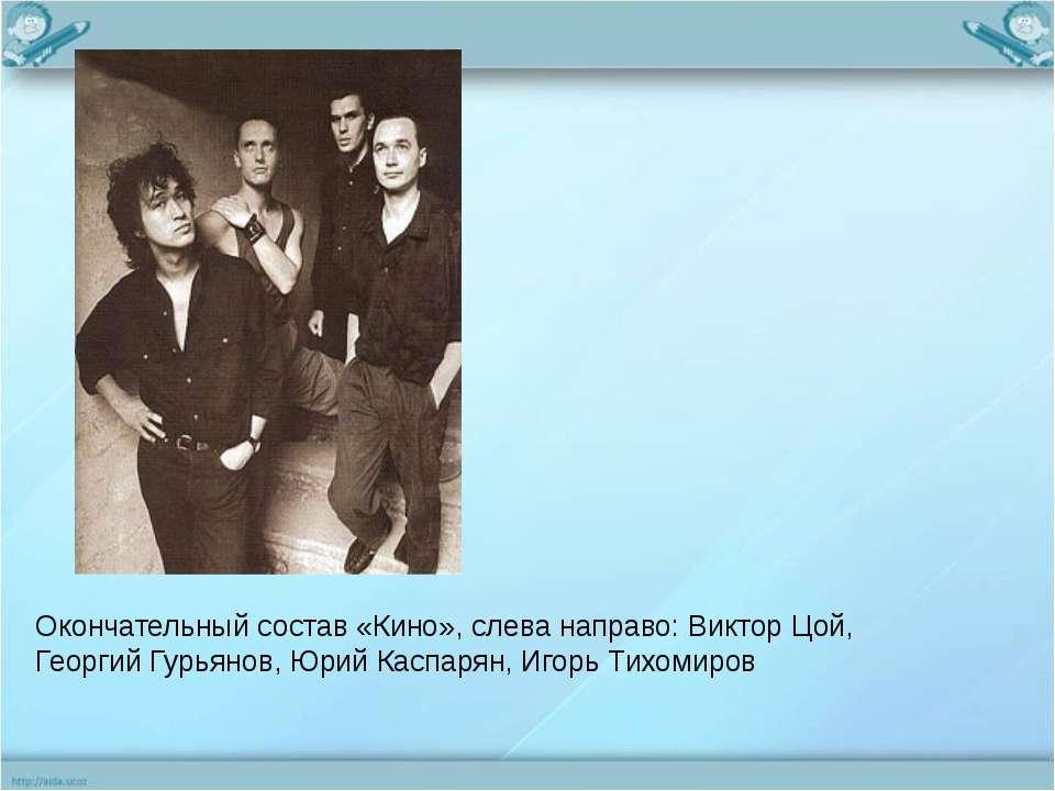 Окончательный состав «Кино», слева направо: Виктор Цой, Георгий Гурьянов, Юри...