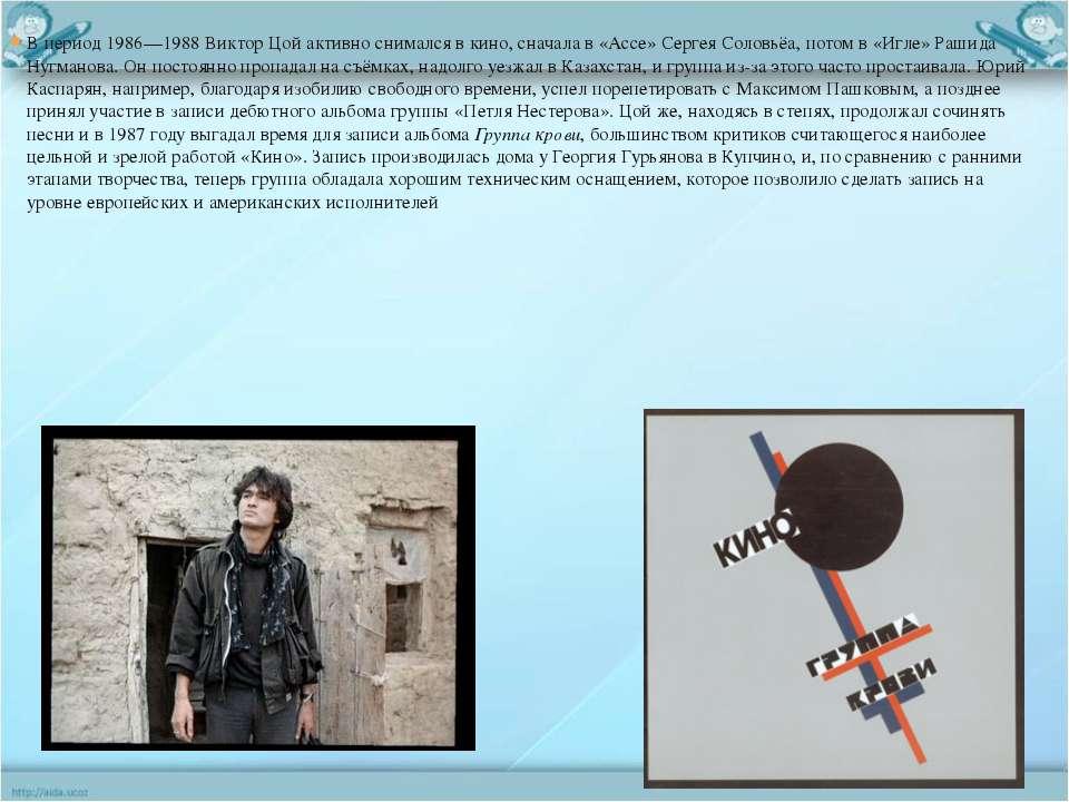 В период 1986—1988 Виктор Цой активно снимался в кино, сначала в «Ассе» Серге...