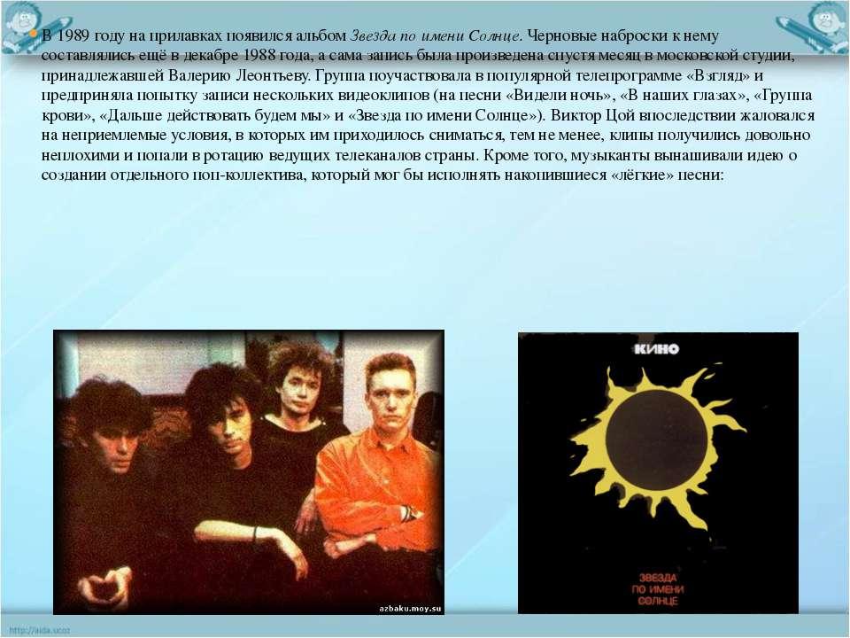 В 1989 году на прилавках появился альбом Звезда по имени Солнце. Черновые наб...