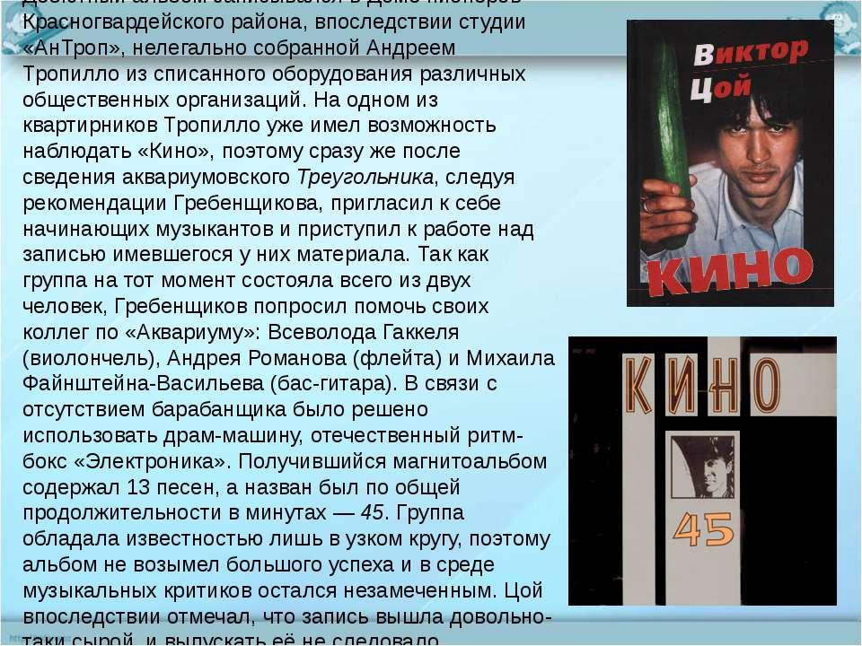 Дебютный альбом записывался в Доме пионеров Красногвардейского района, впосле...