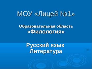 МОУ «Лицей №1» Образовательная область «Филология» Русский язык Литература