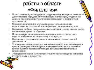 Перспективные направления работы в области «Филология» Использование мультиме...