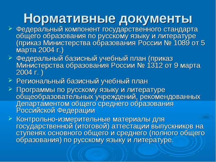 Нормативные документы Федеральный компонент государственного стандарта общего...