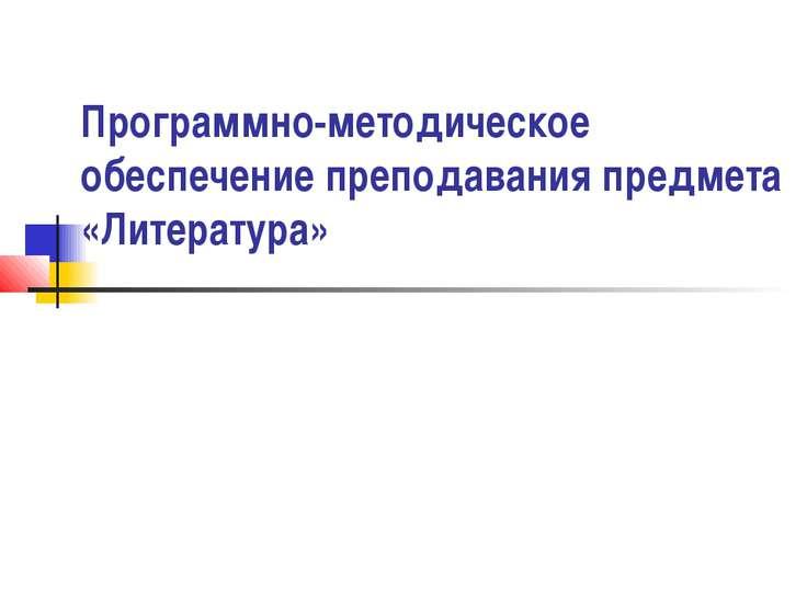 Программно-методическое обеспечение преподавания предмета «Литература»