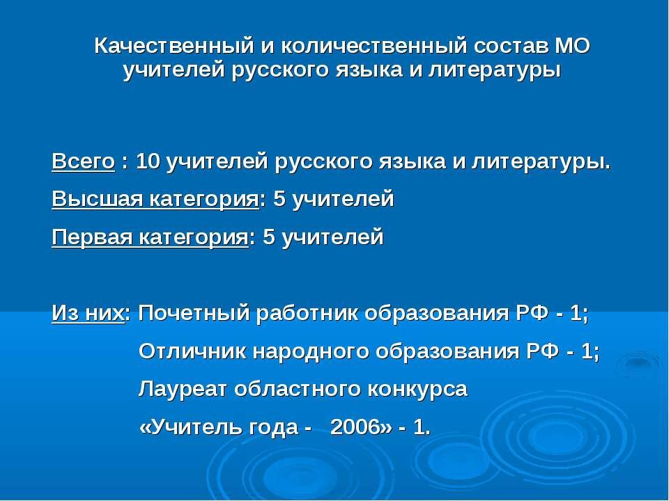 Качественный и количественный состав МО учителей русского языка и литературы ...