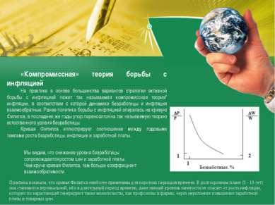 «Компромиссная» теория борьбы с инфляцией На практике в основе большинства ва...