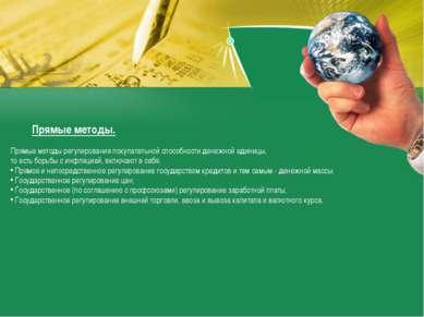 Прямые методы. Прямые методы регулирования покупательной способности денежной...