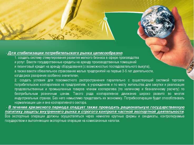 - Для стабилизации потребительского рынка целесообразно: создать систему стим...