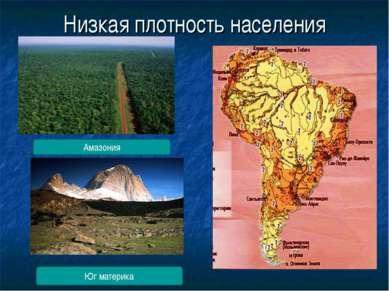 Низкая плотность населения Амазония Юг материка