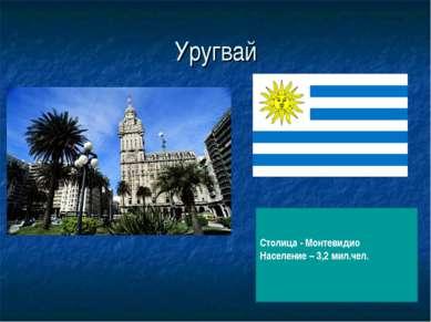 Уругвай Столица - Монтевидио Население – 3,2 мил.чел.