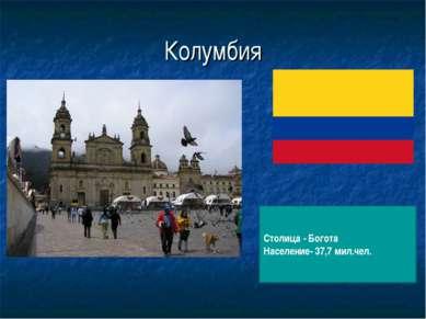 Колумбия Столица - Богота Население- 37,7 мил.чел.