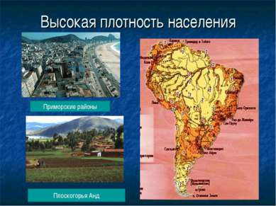 Высокая плотность населения Приморские районы Плоскогорья Анд