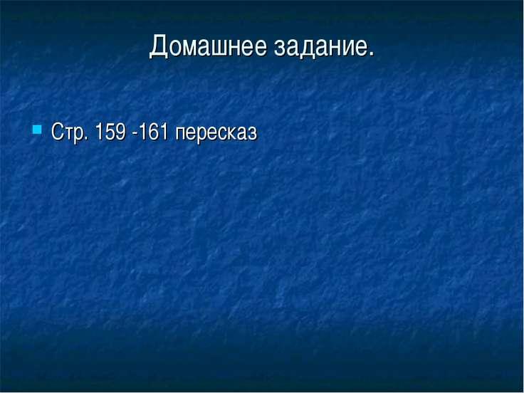 Домашнее задание. Стр. 159 -161 пересказ