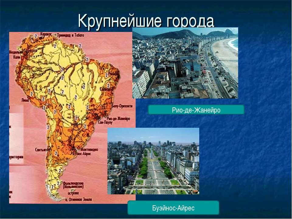 Крупнейшие города Рио-де-Жанейро Буэйнос-Айрес