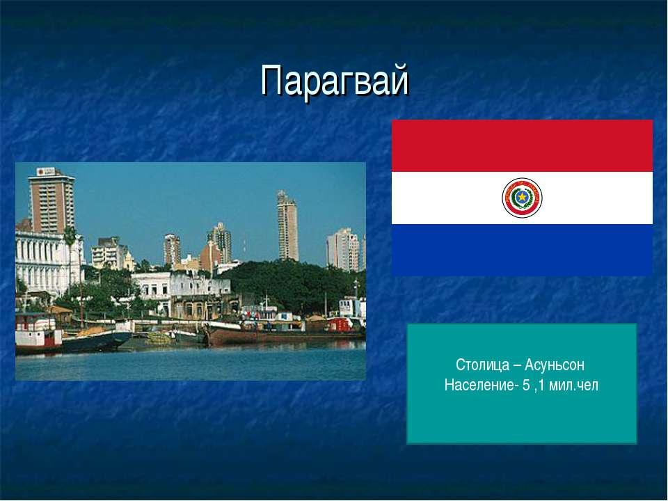 Парагвай Столица – Асуньсон Население- 5 ,1 мил.чел