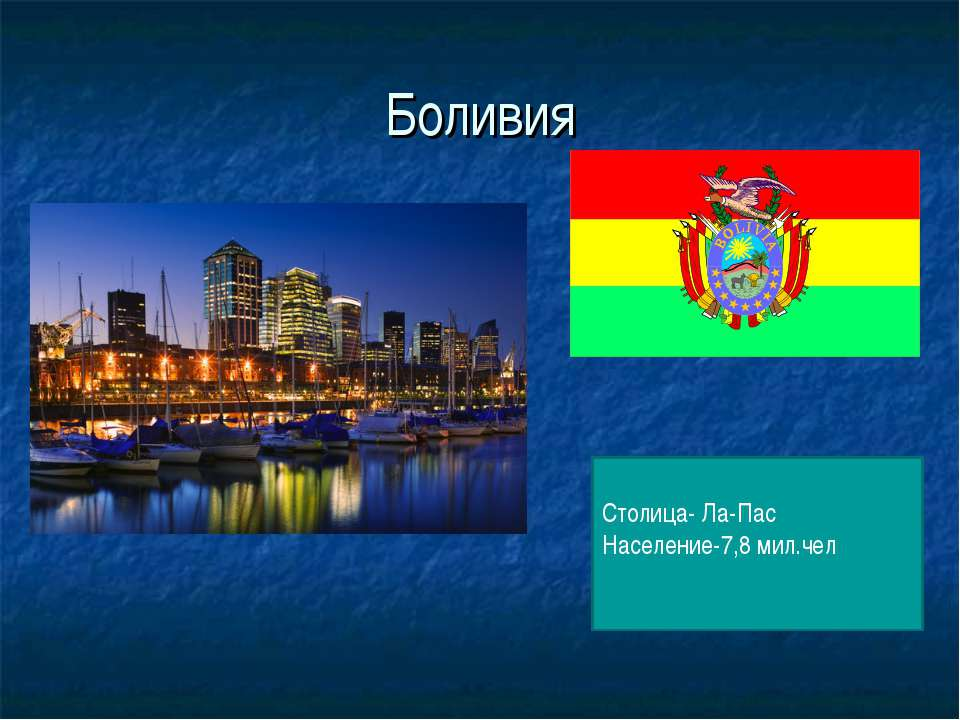 Боливия Столица- Ла-Пас Население-7,8 мил.чел